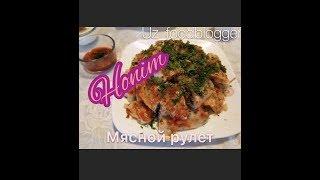 Узбекский,Ханум рецепт! как приготовить ханум с  Мяса и картошкой