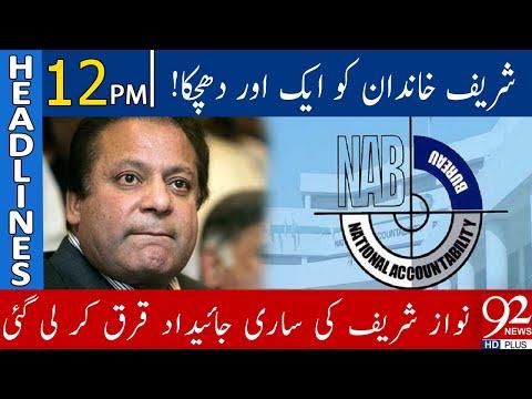 Another setback to the Sharif family! | Headlines | 12:00 PM | 19 January 2021 | 92NewsHD thumbnail