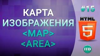 Карта изображения, теги map и area, Видео курс по HTML, Урок 15