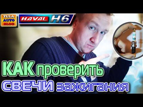 Haval H6: как проверить свечи зажигания? Проверка моторного масла