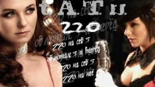 """220"" - t.A.T.u. - With Download Link & Lyrics..!"