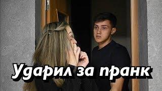 ИЗМЕНИЛА ПО ТЕЛЕФОНУ ПАРНЮ//ПРАНК