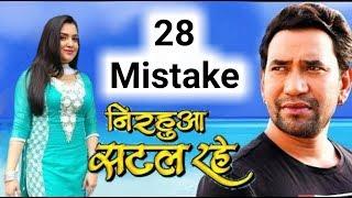 NIRAHUA SATAL RAHE - 28 Mistake - Dinesh Lal, Aamrapali Dubey | Superhit Bhojpuri Full Film 2017