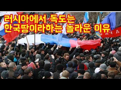 현재 러시아에서 한국에 뜻밖의 이야기를 하는 이유