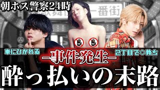 【ホスト】歌舞伎町のホスト、やらかしまくっていますw過去のお酒の失敗談トーク!お酒って怖い。【歌舞伎町】
