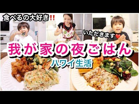 【料理】簡単 夜ごはん紹介!!!!!!!!!!【2 Quick Dinner】ハワイ 主婦 ご飯の支度|海外子育てママ|子供モッパン