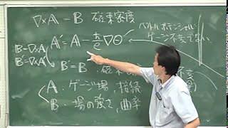 慶應義塾 大学院講義 物性物理学特論A 第一回 ゲージ場とベリー位相1