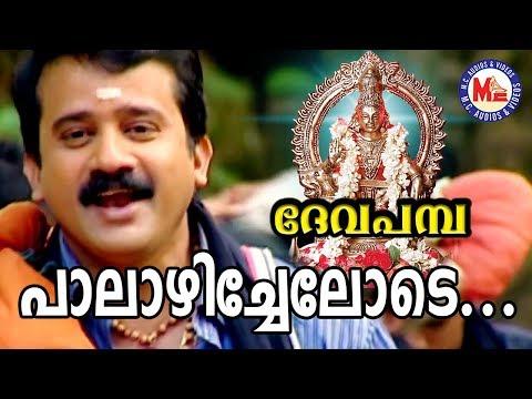 പാലാഴി-ചേലോടെ-പായും-പമ്പേ-|-ayyappa-devotional-song-video-|-m.-g.-sreekumar-|-paalazhi-chelorum