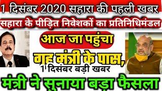 Sahara India news 1 December 2020, सभी सहारा इंडिया परिवार के निवेशकों के लिए बहुत ही ज़रूरी सुचना