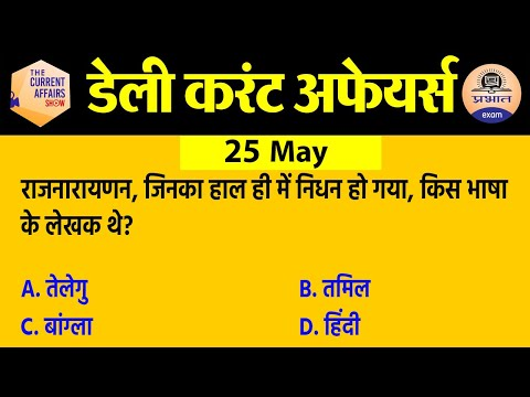 25 May Current Affairs in Hindi | Current Affairs Today | Daily Current Affairs Show | Exam