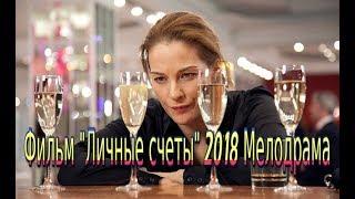 Фильм «Личные счеты» 2018 смотреть мелодрама на канале Россия 1 Трейлер анонс