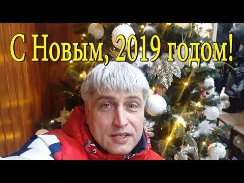 Поздравления с Новым 2019 годом. СУПЕР пожелания. С Новым годом! Год благословений!