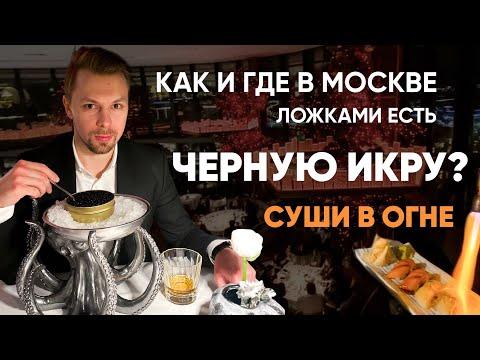 Ресторан Сахалин Старый новый год 2020 черная икра и суши в огне