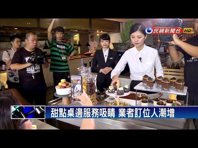飯店業推義式家常菜 重現傳統桌邊甜點服務-民視新聞