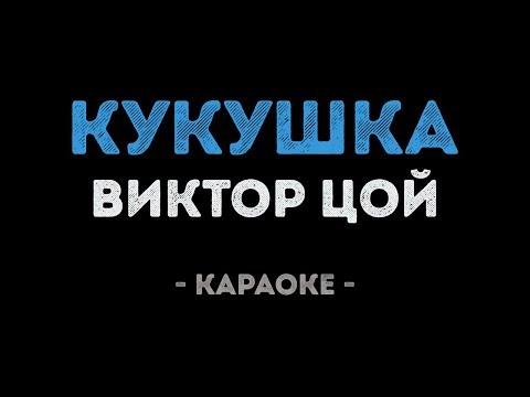 Виктор Цой - Кукушка (Караоке)