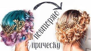 ПОВТОРЯЮ ПРИЧЕСКУ ИЗ ИНСТАГРАМ 6⭐Красивая Прическа с Резинками⭐Repeat hairstyle from Instagram