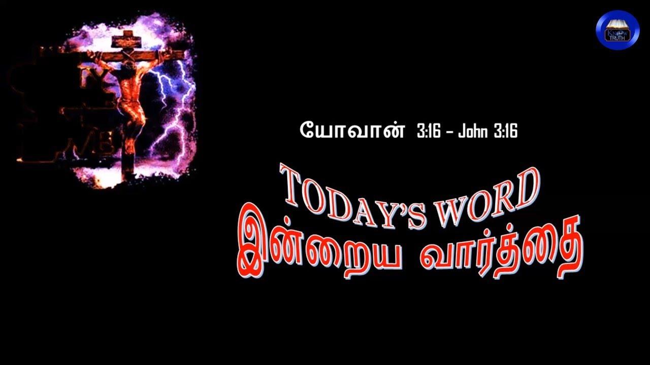 TODAY'S WORD – யோவான் 3:16 – John 3:16 – WhatsApp Status