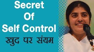 Secret of Self Control: Ep 19: BK Shivani (Hindi)