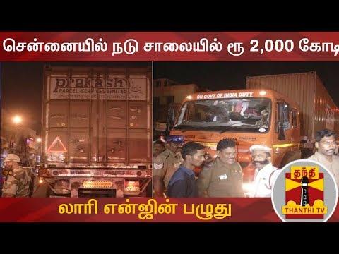 லாரி என்ஜின் பழுது - சென்னையில் நடு சாலையில் ரூ 2,000 கோடி | RBI