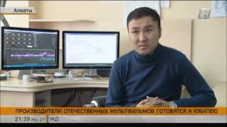Казахстанские аниматоры готовятся отметить юбилей(Сайт телеканала http://24.kz/ru/news/ Twitter https://twitter.com/tv24kz Facebook https://www.facebook.com/tv24KZ/ Вконтакте https://vk.com/tv24kz., 2016-11-27T16:27:51.000Z)