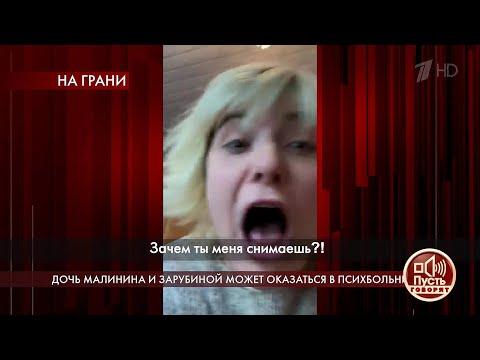"""""""Она впадает в агрессивное состояние"""", - истерику дочери Александра Малинина засняли на видео."""