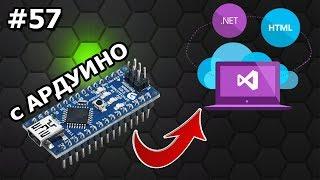 #57 Visual Studio - Обработка и получение данных с Arduino Serial Monitor VB.NET ►◄