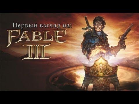 Смотреть прохождение игры [Первый взгляд] Серия 4 - Fable III.