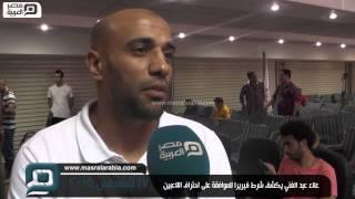 مصر العربية    علاء عبد الغني يكشف شرط فيريرا للموافقة على احتراف اللاعبين