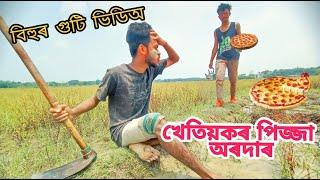 Modern খেতি//assamese new comedy videos//Assamese funny videos//Assam vairel videos//telsura videos/