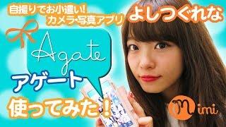 セルフィー投稿でコンテスト参加できるアプリ【agate】-♡mimiTV♡