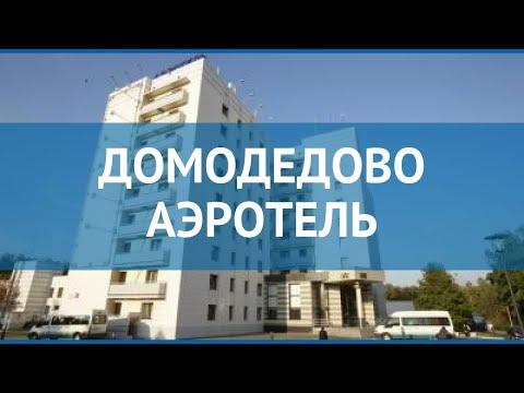 ДОМОДЕДОВО АЭРОТЕЛЬ 4* Москва/Подмосковье – ДОМОДЕДОВО АЭРОТЕЛЬ 4* Москва/Подмосковье видео обзор