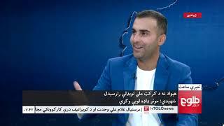 Interview With Afghanistan's Batsman Hashmatullah Shahidi