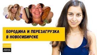 КСЕНИЯ БОРОДИНА и ПЕРЕЗАГРУЗКА ТНТ ищут участниц