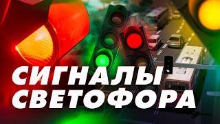 Сигналы светофора (урок в классе). практика