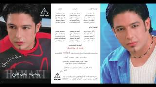 Mohamed Hamaki - An El Awan / محمد حماقى - ان الاوان