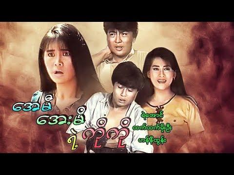 Myanmar Movies A Me Aye Mi Yae Koko Ye Aung Honey Tun Htet Htet Moe Oo