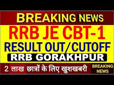 rrb gorakhpur je cbt1 result    rrb je cbt1 result 2019