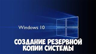 Как сделать резервную копию Windows 10. Восстановление из резервной копии.