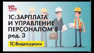 Как внести остатки отпусков сотрудников в 1С:ЗУП ред.3