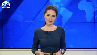 """Информационная программа """"Ала-Тоо"""": пятница,    01.05.2020  (19:00)"""