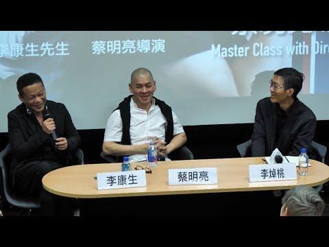 HKIFF42 Tsai Ming-Liang Master Class第四十二屆香港國際電影節蔡明亮大師班