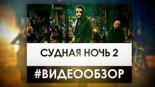 Судная Ночь 2 - Видео Обзор Фильма