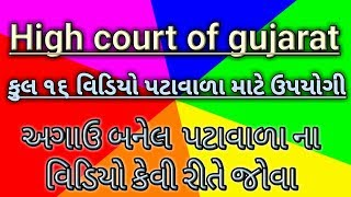 Education Tips video | High court of gujarat peon | general knowledge na video
