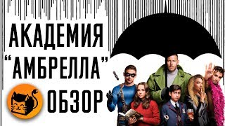 "АКАДЕМИЯ АМБРЕЛЛА ""THE UMBRELLA ACADEMY"" ОБЗОР СЕРИАЛА"