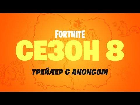 Видеоролик восьмого сезона