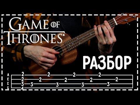 Game Of Thrones разбор на укулеле (табулатура)