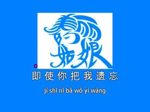 Ni Shi Wo Xin Ai De Guniang 你 是 我 心 爱 的 姑 娘 Em Là Người Con Gái Anh Yêu Wang Feng Pinyin Karaoke