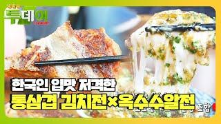 한국인들 취향 저격 '통삼겹김치전×옥수수알전'ㅣ생방송 투데이(Live Today)ㅣSBS Story
