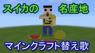 【マインクラフト替え歌】スイカの名産地【マイクラ替え歌】 thumbnail