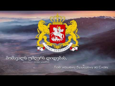 Гимн Грузии -